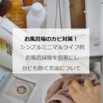 梅雨のお風呂掃除|簡単なカビ対策はこれ!効果的な4つのカビ予防方法とは?