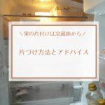 家の片づけ、どこから?おすすめは冷蔵庫から。片づけ方法とアドバイス。