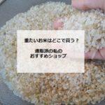 お米の購入は通販が簡単便利!楽天でおすすめのお米ショップは?