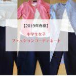 おしゃれが気になる中学生女子のファッションコーデ【2019年春夏】