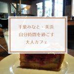 千葉みなと・美浜|駐車場ありのゆったりおしゃれなカフェ「マザームーンカフェ」