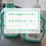 家の掃除はこれひとつでOK!便利な「ウタマロクリーナー」を使っています。