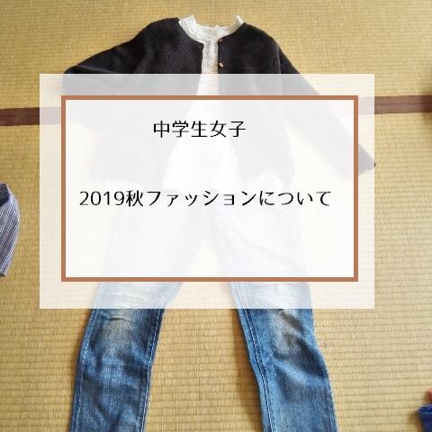 2019秋】シンプルライフの中学生女子ファッションについて考える