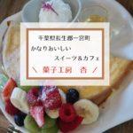 千葉県長生郡一宮町|おいしいスイーツ&カフェ「菓子工房 杏」がおすすめ!
