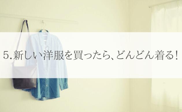 壁に掛けた服