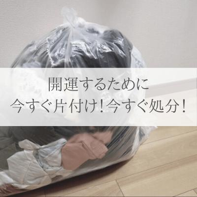不要な服が入ったゴミ袋