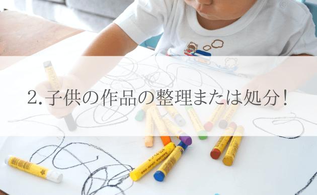 子供がお絵描き