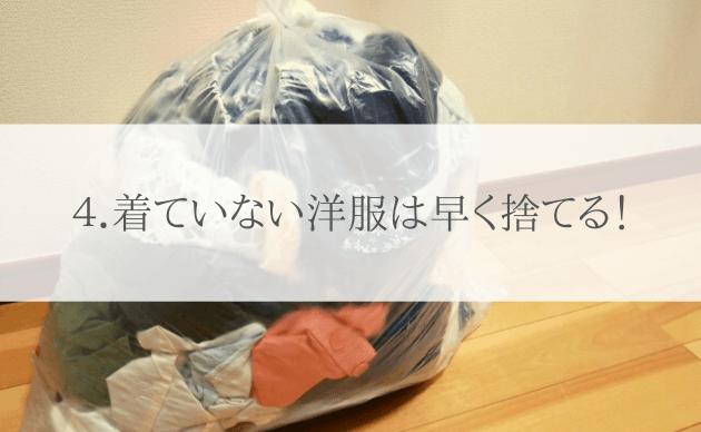 捨てる洋服が入ったゴミ袋