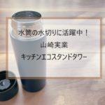 水筒の水切りに、山崎実業タワーシリーズが大活躍!