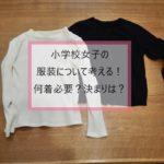 小学校女子の服装について考える!何着必要なの?決まりは?