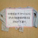 小学校女子ファッションにぴったりの服装が買えるブランド7選!