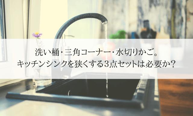 キッチンシンク