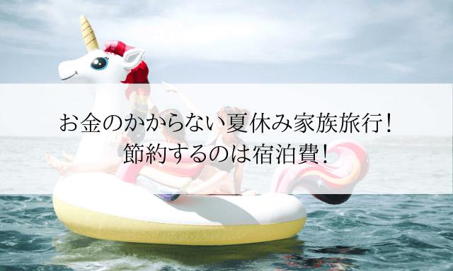 海へ家族旅行