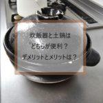 炊飯器と土鍋どちらが便利なの?メリットとデメリットは?