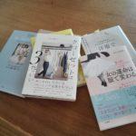 秋服準備と衣替えの季節到来!クローゼット整理する前に読みたい本。