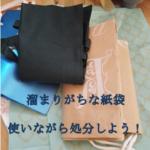 溜まりすぎた紙袋の活用方法は?どんどん使って入れ替える!