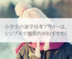 子供冬アウター