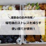 運動会のお弁当箱は使い捨てが便利!おすすめはおしゃれで人気の重箱タイプ!