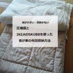 布団をコンパクトに収納!圧縮袋とIKEAのSKUBBを使った収納アイディア!