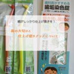 子供の虫歯は親の責任!虫歯予防対策の歯磨きグッズ。