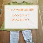 キッズ&ジュニアガールの洋服は、おしゃれで安いこのブランドが買い!