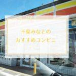 千葉みなと|ちょっと楽しいおすすめコンビニ!「デイリーヤマザキ美浜新港店」