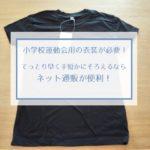 小学校の運動会準備!ダンスで使用する衣装のTシャツを安く素早く購入!