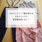 かわいい女子ジュニア服が買える人気ブランドで秋冬服を買い足し!