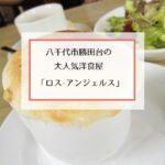 千葉県八千代市勝田台の大人気の洋食屋さん!「ロス-アンジェルス」でランチ!