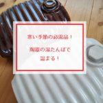 アラフォーの足元の冷え対策に陶器製湯たんぽとカバーを購入!使い方も。