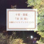 千葉・幕張|「見浜園」の紅葉が素敵!ライトアップイベント灯ろうまつり!