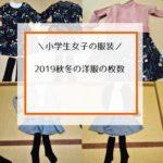 小学校に通う女子の服装。2019年秋冬の洋服の枚数は?何着あればいい?