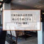 千葉・作草部|幸せな大人の時間を過ごせるカフェ「さかい珈琲」