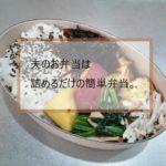 夫のお弁当作りが面倒!でも節約もしたい!そんな時のおすすめ簡単弁当。