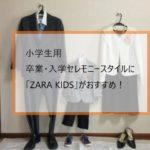 小学生用「卒業・入学セレモニースタイル」は「ザラキッズ」がおすすめ!