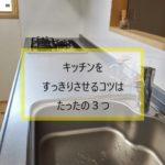 キッチンをすっきりさせるコツは、たったの3つ。