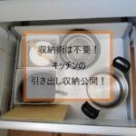 ミニマルライフのキッチン引き出し収納!収納術は不要。