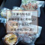 千葉市稲毛区|大福が最高においしい和菓子店!御菓子処「袖ヶ浦」