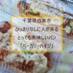 白井市・パン|人が絶えない大人気のパン屋「ベーカリーハイジ」!