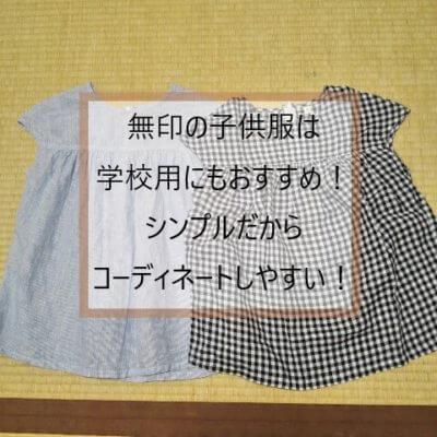 無印夏の小学生服