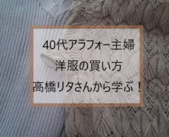 40代主婦洋服