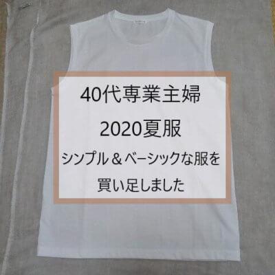40代シンプルベーシック夏服