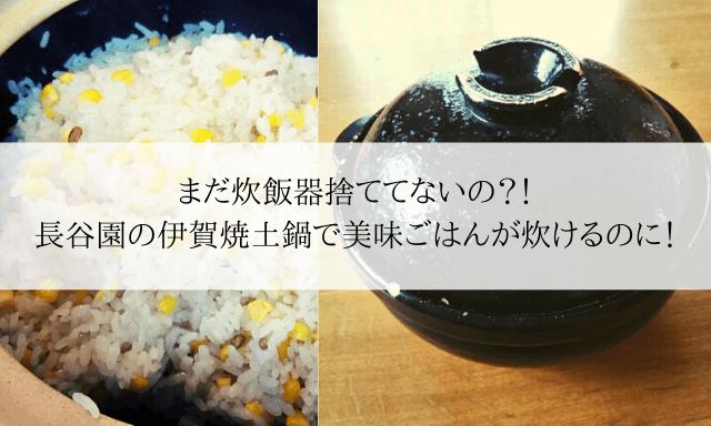 土鍋とごはん