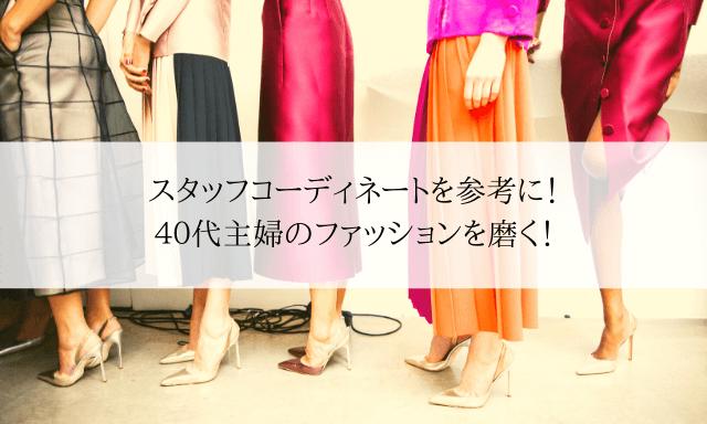 ファッションコーディネート