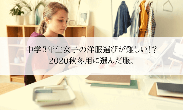 中学生ファッション