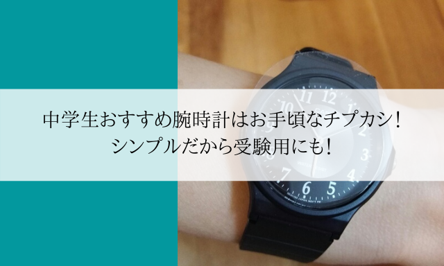 腕時計タイトル