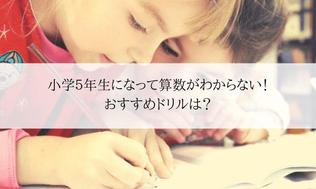 小学生の勉強