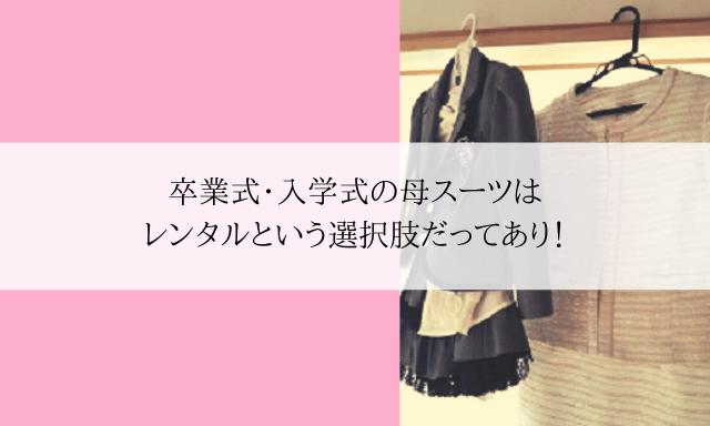 卒業入学母スーツ