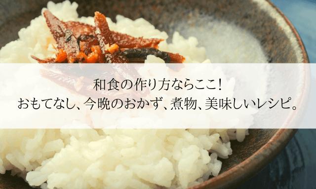 和食ごはん